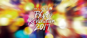 milbon Photo Revolution 2017